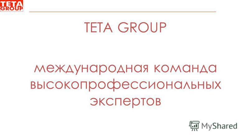 TETA GROUP международная команда высокопрофессиональных экспертов
