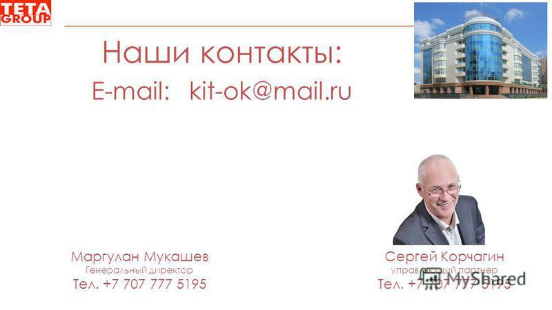Наши контакты: E-mail: kit-ok@mail.ru Сергей Корчагин управляющий партнер Тел. +7 707 777 5195 Маргулан Мукашев Генеральный директор Тел. +7 707 777 5195