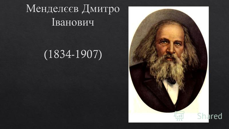 (1834-1907)