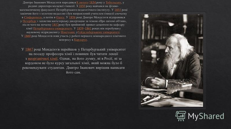 У 1867 році Менделєєв перейшов у Петербурзький університет на посаду професора хімії і повинен був читати лекції з неорганічної хімії. Однак, на його думку, ні в Росії, ні за кордоном не було курсу загальної хімії, який можна було б рекомендувати сту
