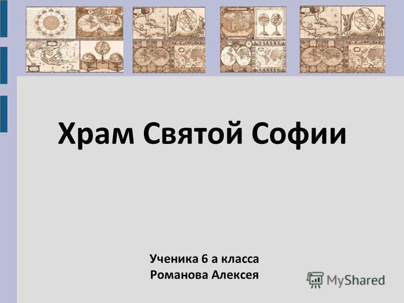 Храм Святой Софии Ученика 6 а класса Романова Алексея