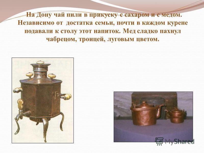 К середине 18 века в русский быт широко вошли новые напитки чай и кофе. Это вызвало производство огромного количества самоваров и чайников. На Дону жители пристрастились к этим напиткам, любили почаевничать и попить кофею. Композиция: самовары. Росси