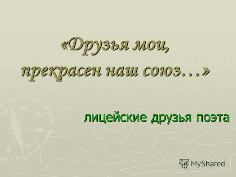 «Друзья мои, прекрасен наш союз…» лицейские друзья поэта