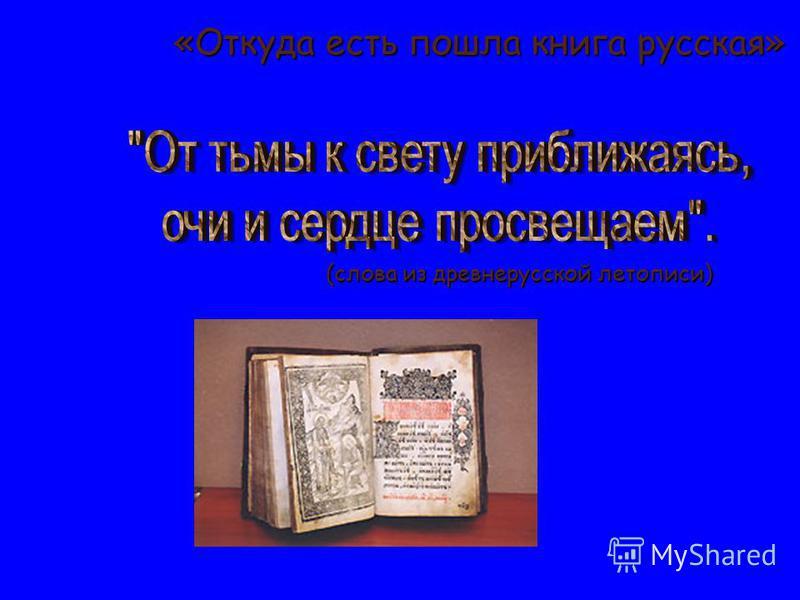 «Откуда есть пошла книга русская» (слова из древнерусской летописи)