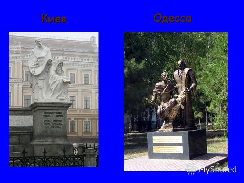 Киев Одесса