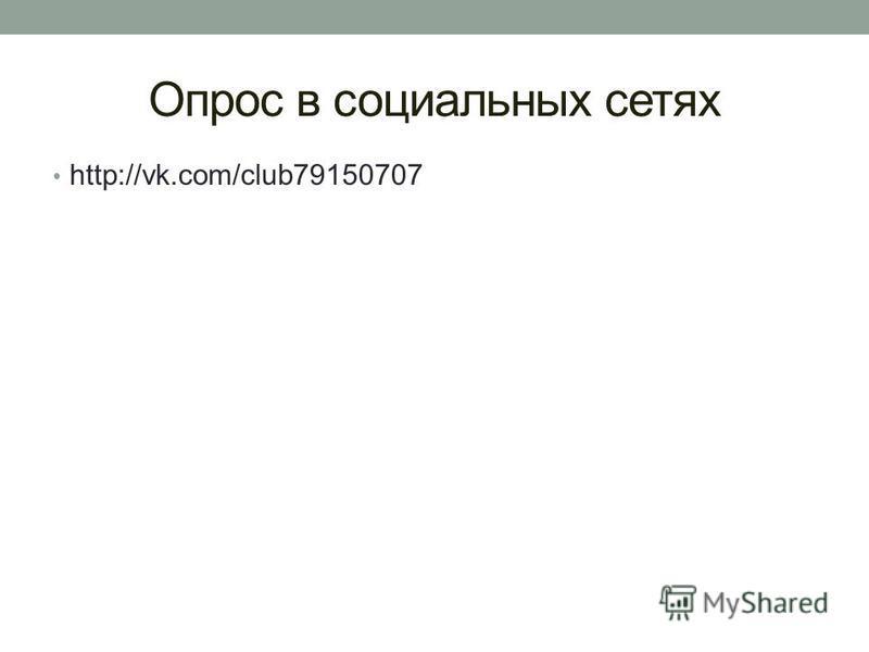 Опрос в социальных сетях http://vk.com/club79150707
