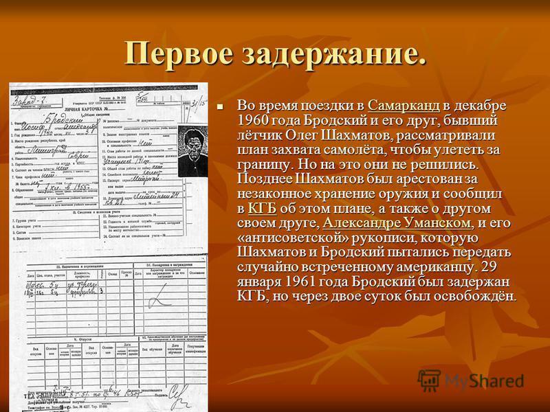 Первое задержание. Во время поездки в Самарканд в декабре 1960 года Бродетский и его друг, бывший лётчик Олег Шахматов, рассматривали план захвата самолёта, чтобы улететь за границу. Но на это они не решились. Позднее Шахматов был арестован за незако