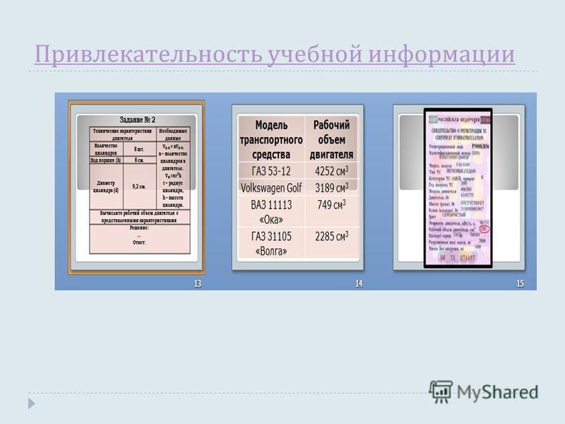 Привлекательность учебной информации