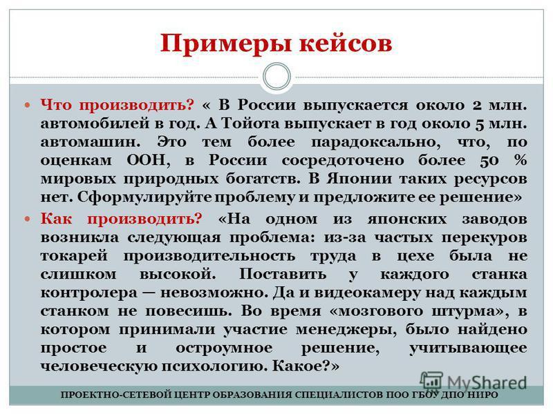 Примеры кейсов Что производить? « В России выпускается около 2 млн. автомобилей в год. А Тойота выпускает в год около 5 млн. автомашин. Это тем более парадоксально, что, по оценкам ООН, в России сосредоточено более 50 % мировых природных богатств. В