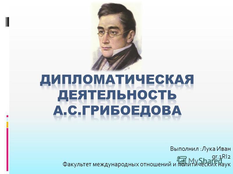 Выполнил :Лука Иван gr.1RI2 Факультет международных отношений и политических наук
