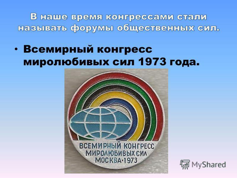 Всемирный конгресс миролюбивых сил 1973 года.