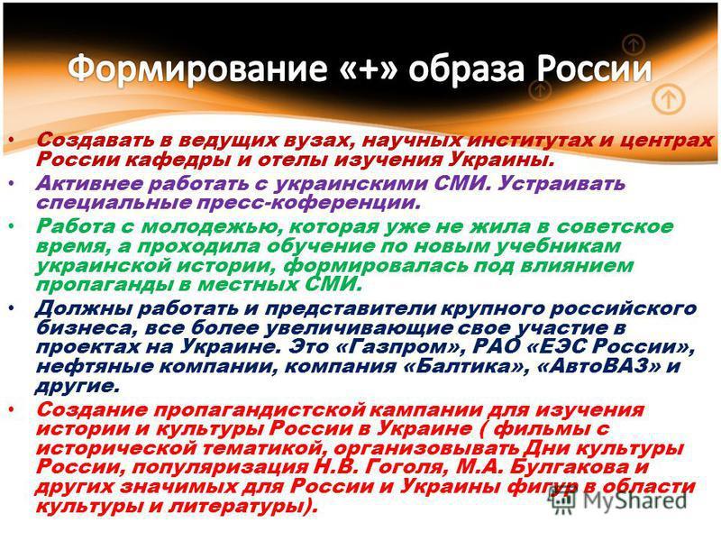 Создавать в ведущих вузах, научных институтах и центрах России кафедры и отелы изучения Украины. Активнее работать с украинскими СМИ. Устраивать специальные пресс-коференции. Работа с молодежью, которая уже не жила в советское время, а проходила обуч