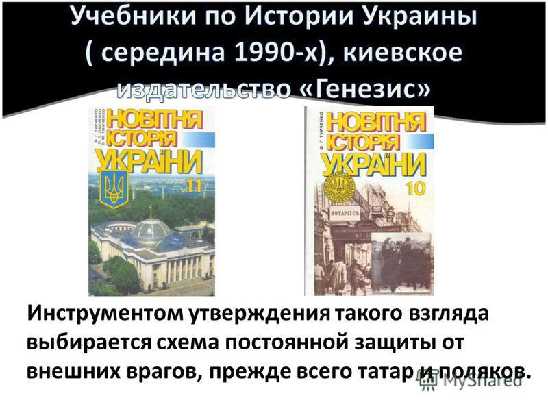 Инструментом утверждения такого взгляда выбирается схема постоянной защиты от внешних врагов, прежде всего татар и поляков.