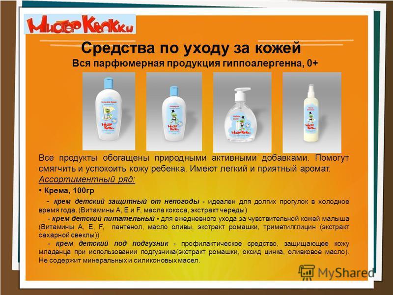 Средства по уходу за кожей Вся парфюмерная продукция гипоаллергенная, 0+ Все продукты обогащены природными активными добавками. Помогут смягчить и успокоить кожу ребенка. Имеют легкий и приятный аромат. Ассортиментный ряд: Крема, 100 гр - крем детски