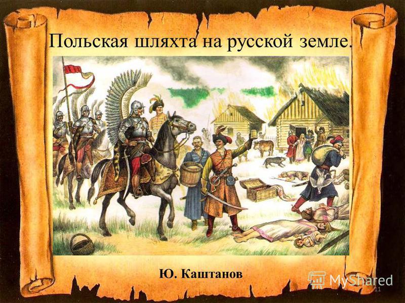 11 Польская шляхта на русской земле. Ю. Каштанов
