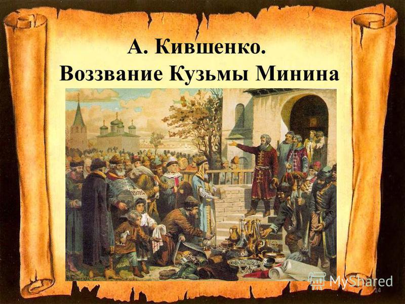 14 А. Кившенко. Воззвание Кузьмы Минина