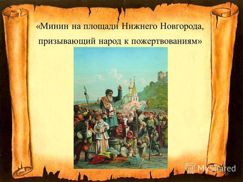 15 «Минин на площади Нижнего Новгорода, призывающий народ к пожертвованиям»