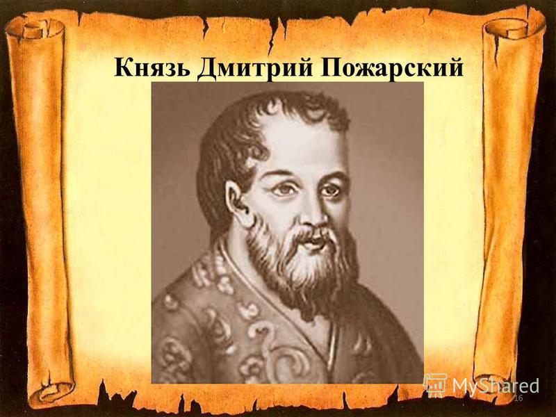 16 Князь Дмитрий Пожарский