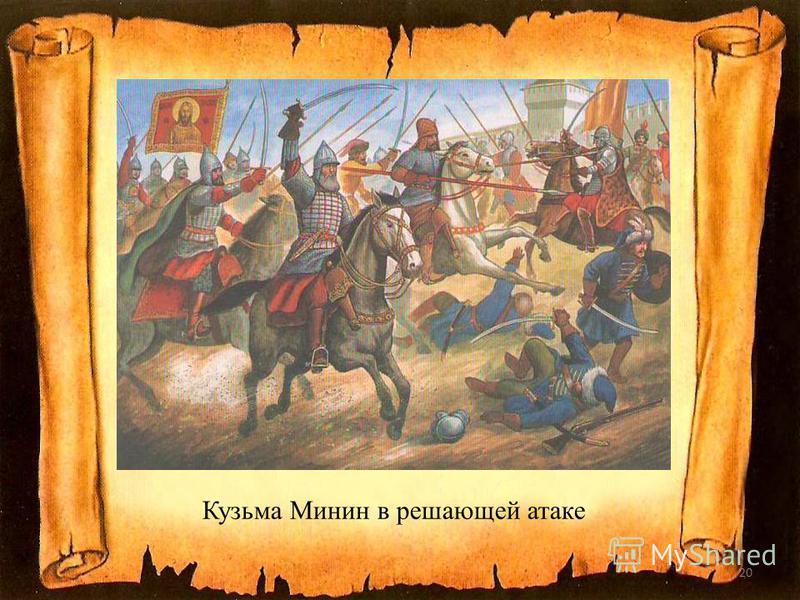 20 Кузьма Минин в решающей атаке