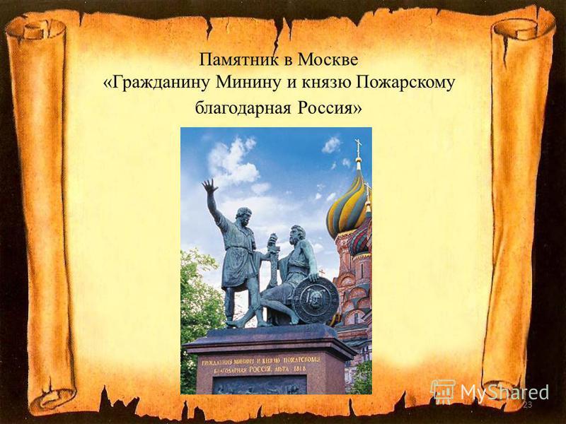 23 Памятник в Москве «Гражданину Минину и князю Пожарскому благодарная Россия»