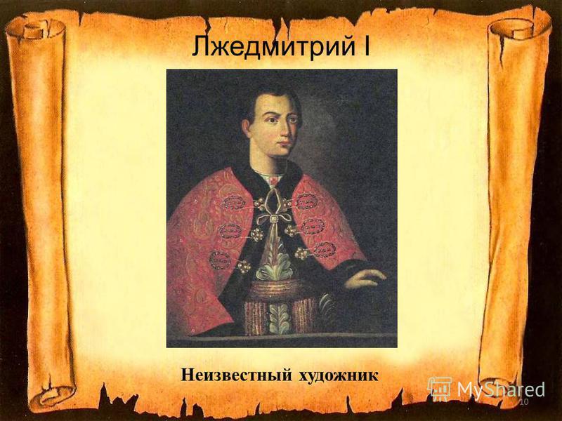 10 Лжедмитрий I Неизвестный художник