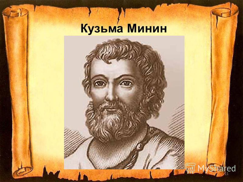 11 Кузьма Минин