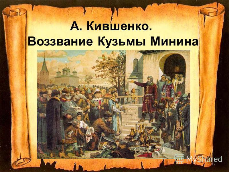 12 А. Кившенко. Воззвание Кузьмы Минина