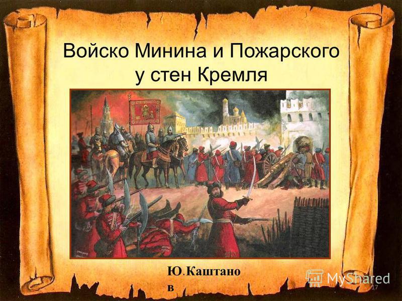 17 Войско Минина и Пожарского у стен Кремля Ю.Каштано в