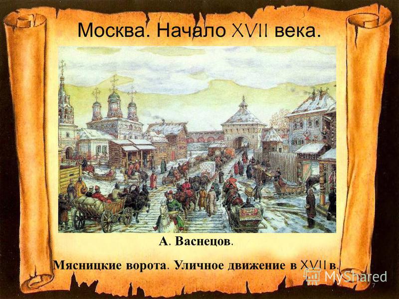 7 Москва. Начало XVII века. А. Васнецов. Мясницкие ворота. Уличное движение в XVII в.