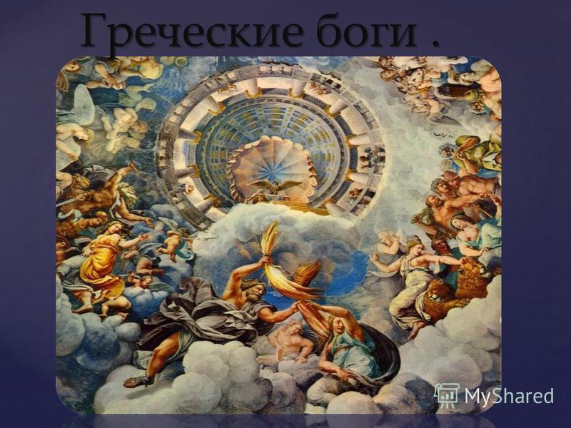 { Греческие боги.