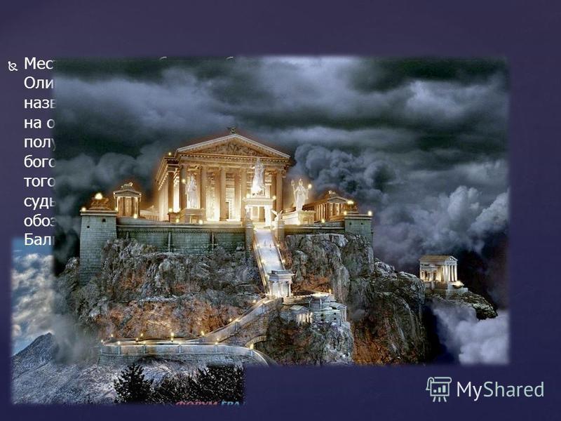 Местом вечного обитания богов греки считали высокую гору Олимп на границе между Фекассией и Македонией. Но это же название относилось еще к шестнадцати горам в Малой Азии, на островах Эгеиды и в южной части Балканского полуострова. Имеются основания