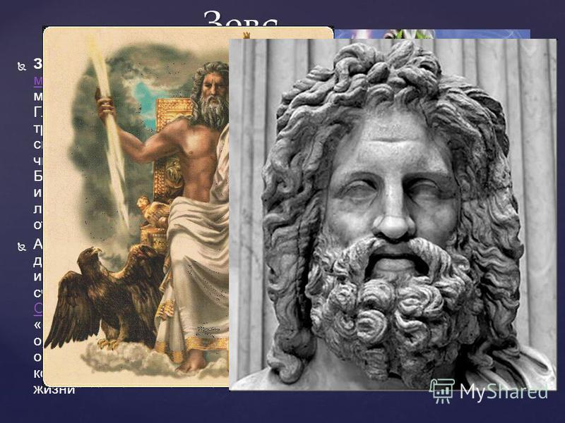 Зевс в древнегреческой мифологии бог неба, грома и молний, ведающий всем миром. Главный из богов-олимпийцев, третий сын титана Кроноса и Реи(ошибочно сын Кроноса и Геи). Брат Аида, Гестии, Деметры, и Посейдона. Отец богов и людей. В римской мифологии