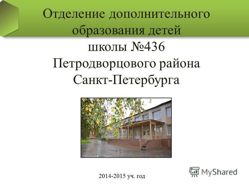 Отделение дополнительного образования детей школы 436 Петродворцового района Санкт-Петербурга 2014-2015 уч. год