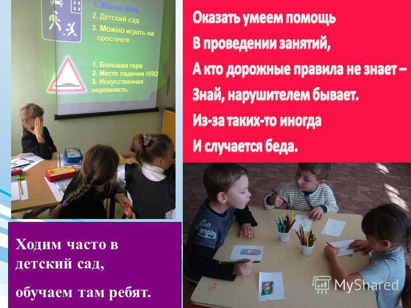 Ходим часто в детский сад, обучаем там ребят.