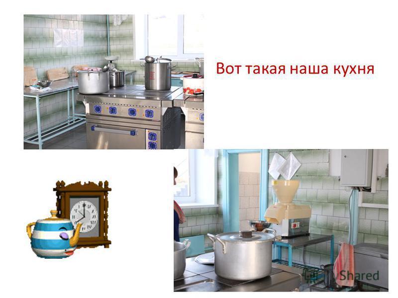 Вот такая наша кухня