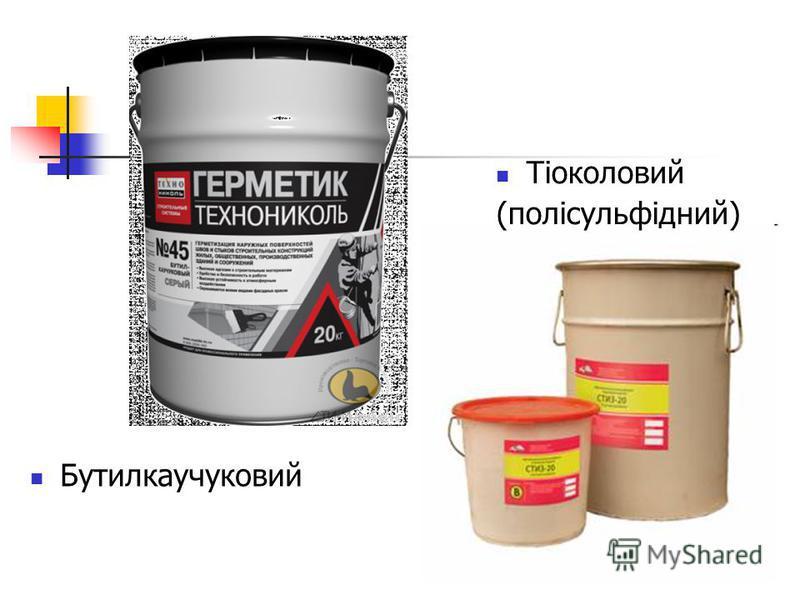 Тіоколовий (полісульфідний) Бутилкаучуковий