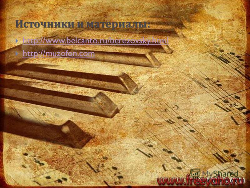 Источники и материалы : http://www.belcanto.ru/berezovsky.html http://muzofon.com