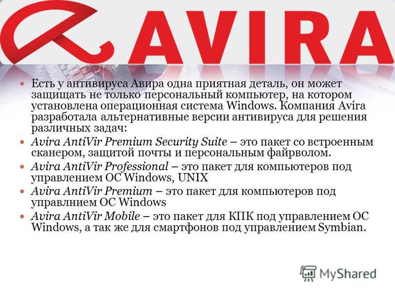 Есть у антивируса Авира одна приятная деталь, он может защищать не только персональный компьютер, на котором установлена операционная система Windows. Компания Avira разработала альтернативные версии антивируса для решения различных задач: Avira Anti