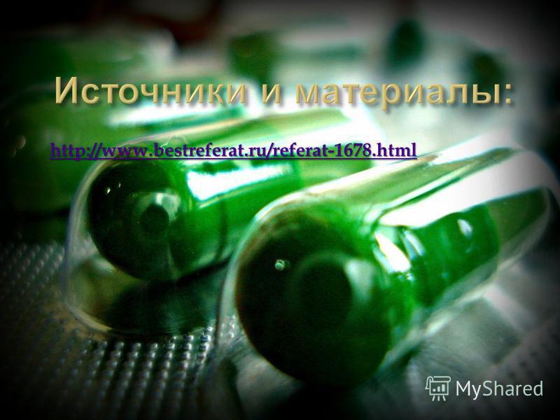 http://www.bestreferat.ru/referat-1678.html
