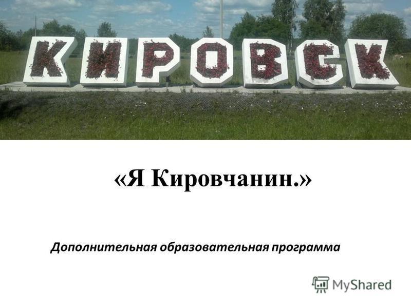 «Я Кировчанин.» Дополнительная образовательная программа