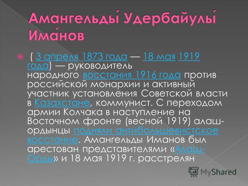 ( 3 апреля 1873 года 18 мая 1919 года) руководитель народного восстания 1916 года против российской монархии и активный участник установления Советской власти в Казахстане, коммунист. С переходом армии Колчака в наступление на Восточном фронте (весно