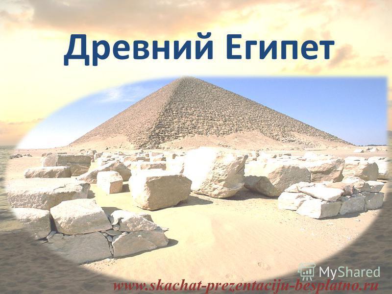 Древний Египет www.skachat-prezentaciju-besplatno.ru