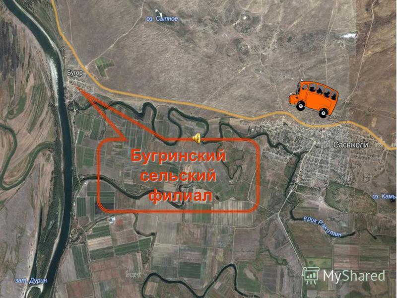 Бугринскийсельский
