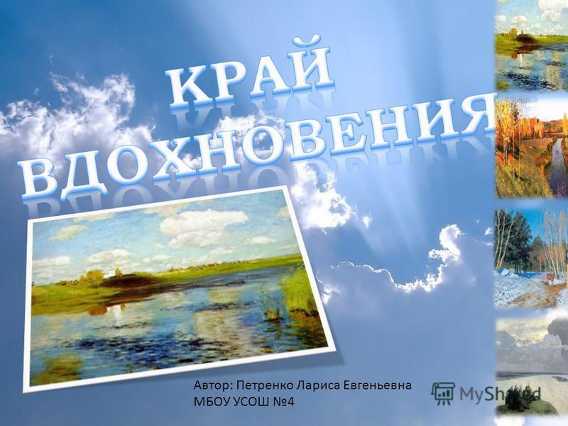 Автор: Петренко Лариса Евгеньевна МБОУ УСОШ 4