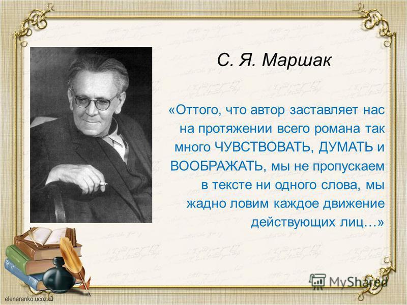 Н. М. Карамзин «Всякое приятное чтение имеет влияние на разум, без которого ни сердце не чувствует, ни воображение не представляет»