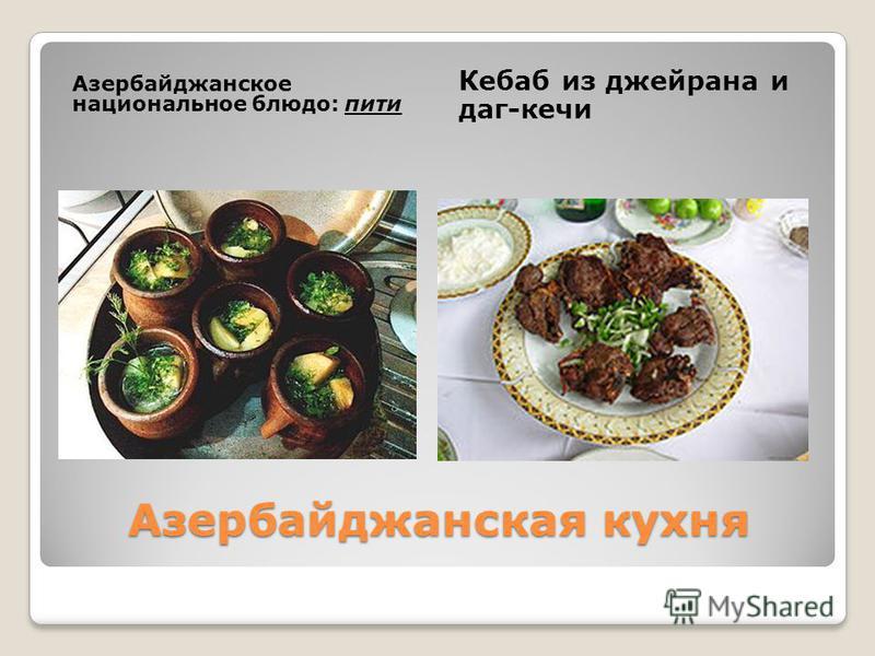 Азербайджанская кухня Азербайджанское национальное блюдо: пити Кебаб из джейрана и даг-кечи