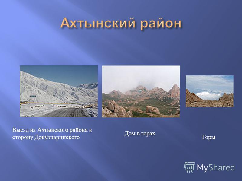 Выезд из Ахтынского района в сторону Докузпаринского Дом в горах Горы