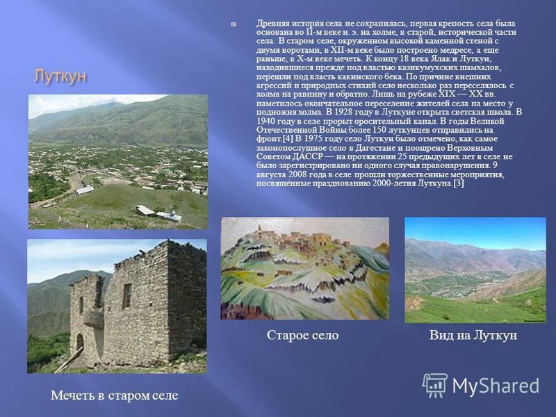 Луткон Древняя история села не сохранилась, первая крепость села была основана во ІІ - м веке н. э. на холме, в старой, исторической части села. В старом селе, окруженном высокой каменной стеной с двумя воротами, в XII- м веке было построено медресе,