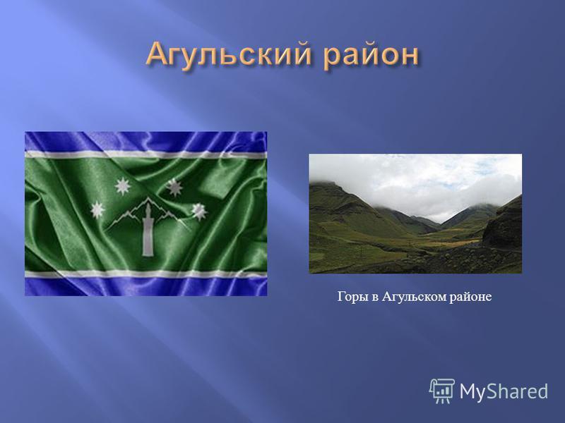 Горы в Агульском районе