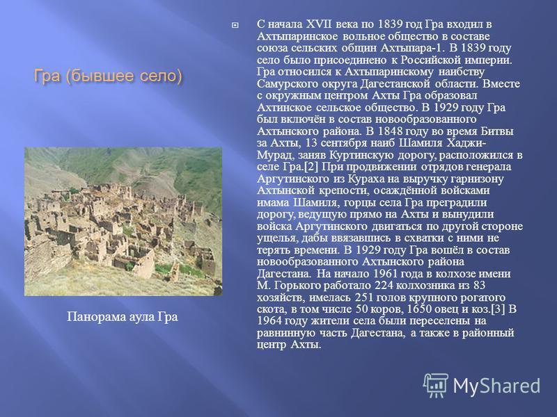 Гра ( бывшее село ) С начала XVI І века по 1839 год Гра входил в Ахтыпаринское вольное общество в составе союза сельских общин Ахтыпара -1. В 1839 году село было присоединено к Российской империи. Гра относился к Ахтыпаринскому наибству Самурского ок